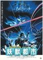 最新作「獣兵衛忍風帖BURST」の初上映も! 川尻善昭、監督デビュー30周年記念オールナイト上映会開催決定