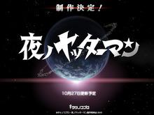 「夜ノヤッターマン」、制作決定! ヤッターマン初の深夜アニメ?