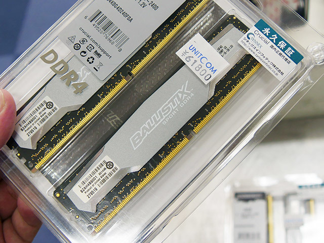 DDR4-2400対応メモリーの32GB/16GBキットがCrucialから! ヒートスプレッダ搭載/黒色基板採用