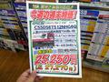 アキバ特価情報(2014年10月22日~10月26日)