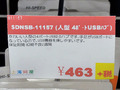 人型デザインの4ポートUSBハブ「DN-11157」が上海問屋から!