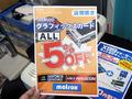 アキバ特価情報(2014年10月28日~11月2日)