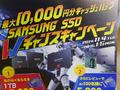 最大1万円分のギフトカードがゲットできる! Samsung SSDキャッシュバックキャンペーンがスタート