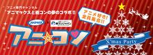 【街コン】アニマックス主催のオタク向け街コン「アニ☆コン」、第3回は12月に全国4都市で開催! アニメ好き男女のクリスマス会