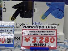 手袋に塗るだけでスマホやタブレットの画面操作ができるタッチスクリーンリキッド「Nanotips」が登場!