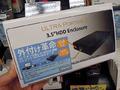 USBバスパワー駆動の外付けHDDケース「外付け革命USB3.0 3.5インチ SATA HDDケース」が発売!