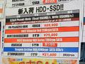 1TB単価は約1万円、容量8TBの3.5インチHDDがついに発売!