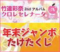 肉好き声優・竹達彩奈、「年末ジャンボたけたくじ」実施決定! S賞は新年会で晴れ着姿の本人に会える権利
