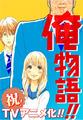 「俺物語!!」、TVアニメ化とティザービジュアルを発表! 非イケメンの豪傑巨漢男子が主人公の異色ラブコメ