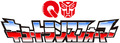 伝説のクソゲー「コンボイの謎」、TVアニメ版のキャストを発表! 細谷佳正、木村良平、鈴木達央、中村悠一、井上剛など