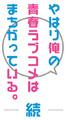2015春アニメ「やはり俺の青春ラブコメはまちがっている。続」、新たなキャラ設定画を発表! 追加キャストに佐倉綾音と戸松遥
