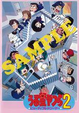 「うる星やつら2 ビューティフル・ドリーマー」、BD版に追加特典! 当時の劇場パンフレット(静止画)を映像特典として収録