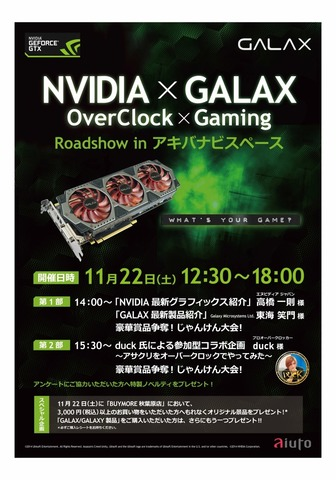 「NVIDIA x GALAX Overclock x Gaming Roadshow in アキバナビスペース」が11月22日に開催!