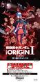 アニメ「機動戦士ガンダム THE ORIGIN I 青い瞳のキャスバル」、上映開始日は2015年2月28日! 新ビジュアルや先行場面写真も解禁