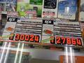 アキバ特価情報(2014年11月20日~11月24日)