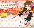 「けいおん!」、11月27日に平沢唯バースデー企画を実施! 0時からシリアルナンバー入りバースデーカードを555名に配布