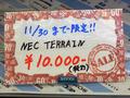 【アキバこぼれ話】物理QWERTYキー搭載のタフネススマホ「TERRAIN」が実売10,800円で販売中
