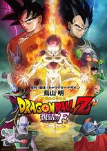 フリーザ、まさかの復活! アニメ映画『ドラゴンボールZ 復活の「F」』、2015年4月18日に公開