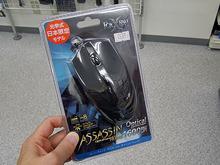 実売1,080円の本格ゲーミングマウスFOXXRAY「FXR-BM-09」が登場!