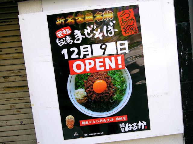 台湾まぜそば「麺屋はるか」、秋葉原で12月9日にオープン! 台湾まぜそば発祥の店「麺屋はなび」(名古屋)の姉妹店