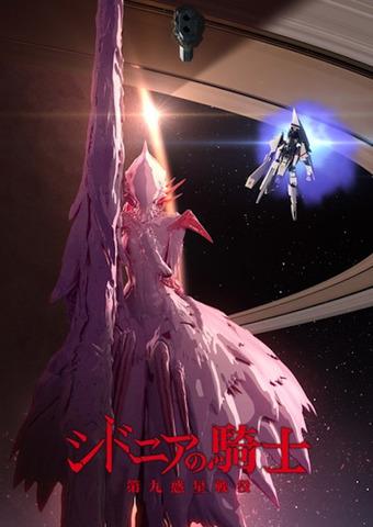 TVアニメ「シドニアの騎士」、劇場版を2015年3月6日に公開! 第2期は4月スタート、第8話で「BLAME!」をショートアニメ化