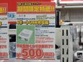 アキバ特価情報(2014年11月27日~11月30日)