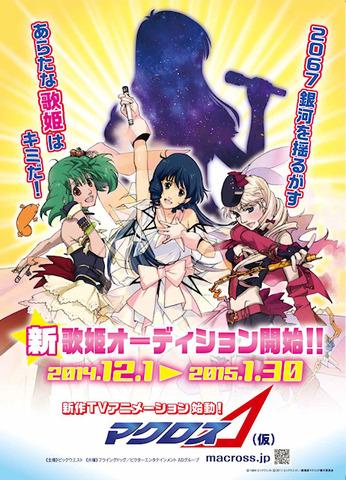 新作TVアニメ「マクロス△(仮)」、歌姫オーディションはカラオケ「JOYSOUND」からもエントリー可能! 歴代マクロス楽曲を歌う動画で応募