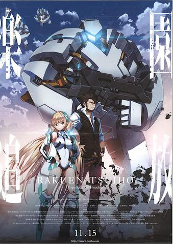水島精二×虚淵玄オリジナルアニメ映画「楽園追放」、3週目で興収1億円を突破! BD/DVDは3万枚超の出荷を想定