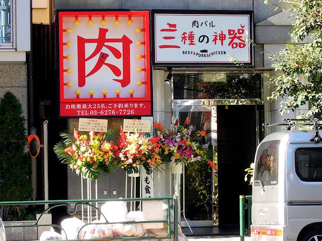 「肉バル 三種の神器」、秋葉原にオープン! 居酒屋「とり鉄番外地 末広町店」がリニューアル