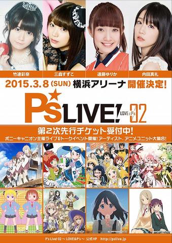 ポニーキャニオン主催アニメ/声優ライブ「P's LIVE! 02」、参加アーティスト第2弾を発表! キルミー、たまこ、エスカ、桜Trick
