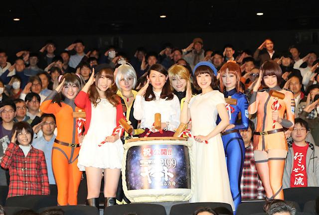 「宇宙戦艦ヤマト2199 星巡る方舟」、初日舞台挨拶には女性キャスト3名が登場! 中村繪里子:「バーガーさんが好き」