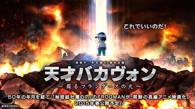 バカボン一家VSフランダースの犬! バカボン初の長編アニメ映画「天才バカヴォン」、公開日が2015年5月23日に決定