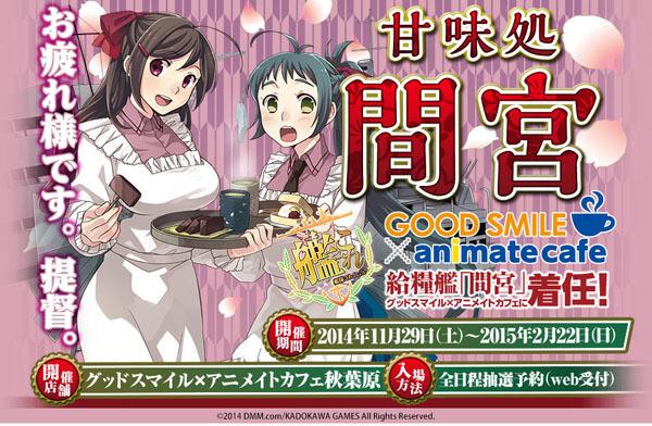 TVアニメ「艦これ」、秋葉原の「グッドスマイル×アニメイトカフェ」とコラボカフェを展開中! 「甘味処 間宮」として
