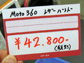 Motorola製スマートウォッチ「Moto 360」にメタルバンドモデルが登場!