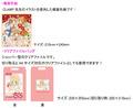 「カードキャプターさくら」、CLAMPデビュー25周年/なかよし創刊60周年で原画展を東名阪にて! コミケ87では資料集3冊セットを再販