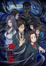 TVアニメ版「寄生獣」、追加キャラ/キャスト第2弾を発表! 井上和彦や浪川大輔もパラサイト役で出演
