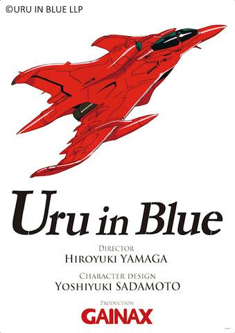 アニメ映画「蒼きウル」、2018年の世界同時公開に向けて制作開始! 「王立宇宙軍」の後を描いたガイナックスのオリジナル作品