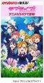 カラオケ「JOYSOUND」、12月20日よりTVアニメ「ラブライブ!」のアニメ映像を用いた楽曲を配信!