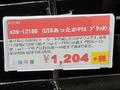 ヒーター搭載のUSBあったかマウス「DN-12186」が上海問屋から!