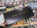 実売1.5万円の海外向け東プレキーボード「TYPE HEAVEN」が販売中!