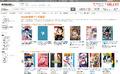 Amazon、マンガ雑誌が毎号無料で楽しめる新サービス「Kindle 無料マンガ雑誌」を開始