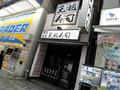 回転寿司「元祖寿司 秋葉原中央通り店」、年明けに閉店