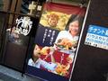 「からあげ野郎 鶏八郎」、アキバ近くに移転オープン! から揚げ:部位8種類×味付け16種類