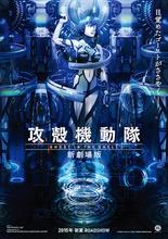 アニメ映画「攻殻機動隊 新劇場版」、2015初夏に公開! 4月からは「攻殻機動隊ARISE」のTVシリーズ放送