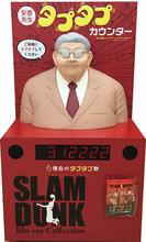 名作アニメ「スラムダンク」、名将・安西先生が悲願の全国制覇を達成! 1月10日に東京凱旋