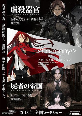 アニメ映画版「ハーモニー」、重要キャラ・御冷ミァハが新宿駅のシビュラシステムにゲリラ出現!