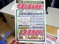 アキバ特価情報(2015年1月16日~1月18日)