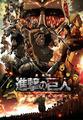 劇場版「進撃の巨人」前編、1月24日から大ヒット御礼記念ステッカーを配布! 今後の上映館も続々決定