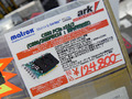 最大6画面4K出力対応のマルチモニタ用ビデオカード「C680 PCIe x16/J」がMatroxから! GPUはAMD製