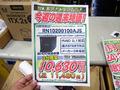 アキバ特価情報(2015年1月20日~1月25日)